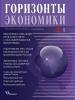 """Научно-аналитический журнал """"Горизонты экономики"""" №2(7) 2013 г."""
