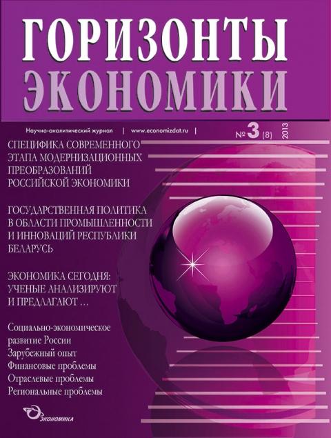 """Научно-аналитический журнал """"Горизонты экономики"""" №3(8) 2013 г."""