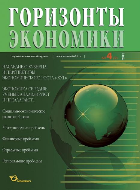 """Научно-аналитический журнал """"Горизонты экономики"""" №4(9) 2013 г."""