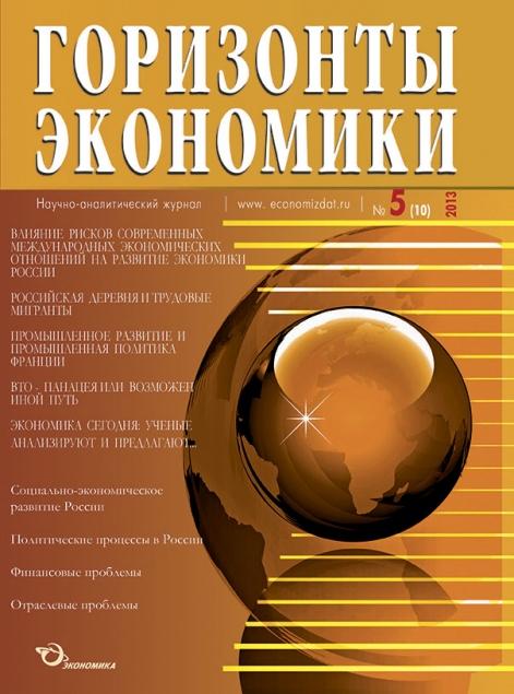 """Научно-аналитический журнал """"Горизонты экономики"""" №5(10) 2013 г."""