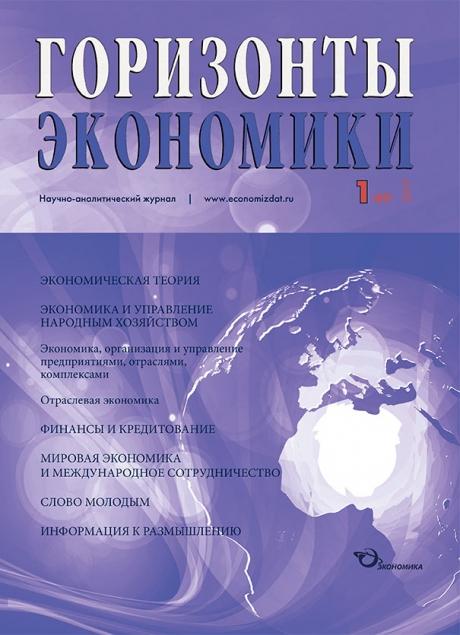 """Научно-аналитический журнал """"Горизонты экономики"""" №1(47) 2019 г."""