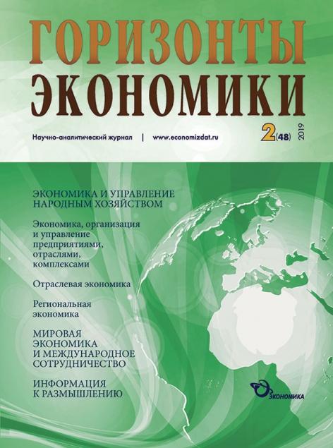 """Научно-аналитический журнал """"Горизонты экономики"""" №2(48) 2019 г."""