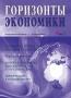 """Научно-аналитический журнал """"Горизонты экономики"""" №4(50) 2019 г."""