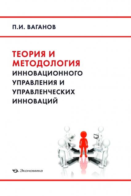 П.И. Ваганов. Теория и методология инновационного управления и управленческих инноваций