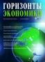 """Научно-аналитический журнал """"Горизонты экономики"""" №6(52) 2019 г."""