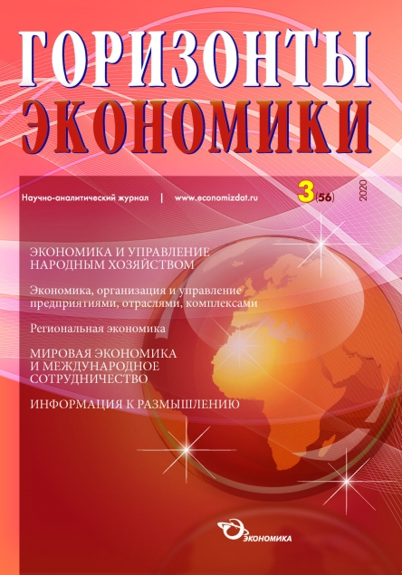 """Научно-аналитический журнал """"Горизонты экономики"""" № 3 (56) 2020 г."""