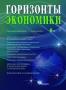 """Научно-аналитический журнал """"Горизонты экономики"""" № 6 (59) 2020 г."""