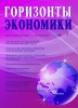 """Научно-аналитический журнал """"Горизонты экономики"""" № 3 (62) 2021 г."""